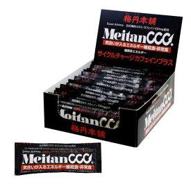 梅丹本舗 梅丹(Meitan) お取寄せ品 3180-4007 サイクルチャージ カフェインプラス 黒パッケージ 40g (15個入) エネルギー補給食(meitan-4007)