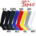 オリジナル サッカー ラグビー ストッキング 無地ストッキング ソックス socks-無地(socks-muji)