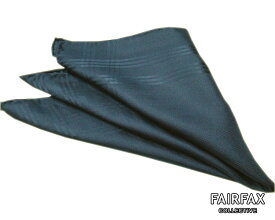 【 FAIRFAX/フェアファクス 】ポケットチーフ ( 定番シルク100% ネイビー ) FPC-003 ( ネイビー ) MADE IN JAPAN / POCKET CHIEF