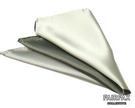 【 FAIRFAX/フェアファクス 】ポケットチーフ ( 4面ソリッドサテンポケットチーフ ) F4C-201 (ブラック/チャコール/シルバー/ホワイト ) MADE IN JAPAN / POCKET CHIEF