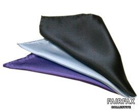 【 FAIRFAX/フェアファクス 】ポケットチーフ ( 4面ソリッドサテンポケットチーフ ) F4C-202 ( ダークネイビー/ネイビー/スカイブルー/ペールブルー )MADE IN JAPAN / POCKET CHIEF