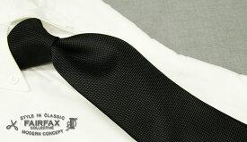 【FAIRFAX/フェアファクス】ソリッドタイ/無地ネクタイ(ブラックバスケット調無地)(FEF-166) 【楽ギフ_包装】【あす楽対応】[FF3S01-09]