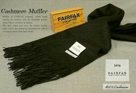 FAIRFAX / フェアファクス カシミヤマフラー FMM-18 ( 無地 ) 【楽ギフ_包装】【あす楽対応】