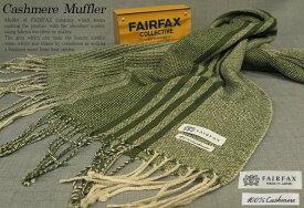 FAIRFAX / フェアファクス カシミヤマフラー FMS-17 ( ストライプ ) 【楽ギフ_包装】【あす楽対応】