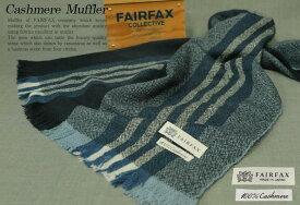 FAIRFAX / フェアファクス カシミヤマフラー FMS-33 ( ストライプ ) 【楽ギフ_包装】【あす楽対応】