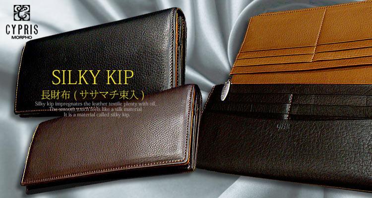 [ CYPRIS / キプリス ] シルキーキップ ■長財布 ( ササマチ束入 ) 1701 ( メンズ/革製/レザーロングウォレット ) 【送料無料】【楽ギフ_包装】