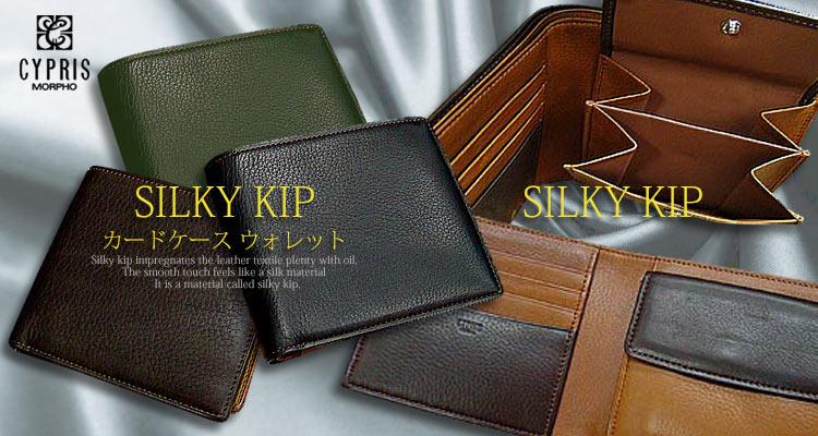 [ CYPRIS / キプリス ] シルキーキップ ■カードケース ウォレット 1710 ( 2つ折りサイフ/レザー/ウォレット/メンズ ) 【送料無料】【楽ギフ_包装】