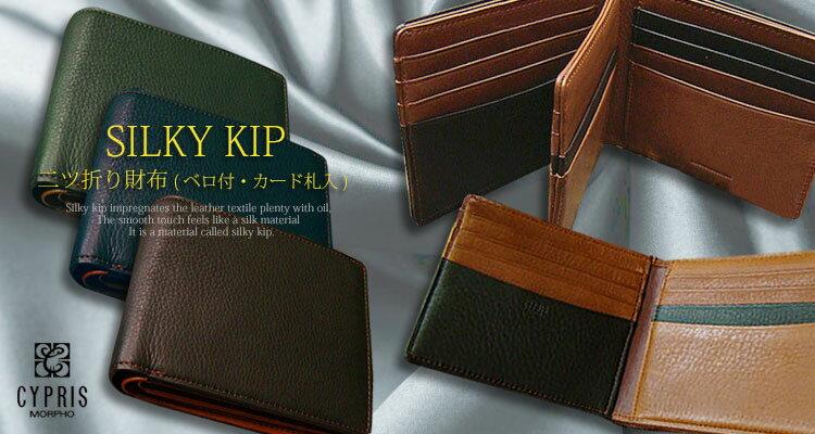 [ CYPRIS / キプリス ] シルキーキップ ■二つ折り財布 ( ベロ付・カード札入 ) 1712 ( メンズ/レザーウォレット ) 【送料無料】【楽ギフ_包装】