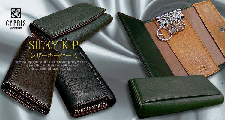 [ CYPRIS / キプリス ] シルキーキップ ■レザーキーケース 1750 ( メンズ/革製 ) 【送料無料】【楽ギフ_包装】