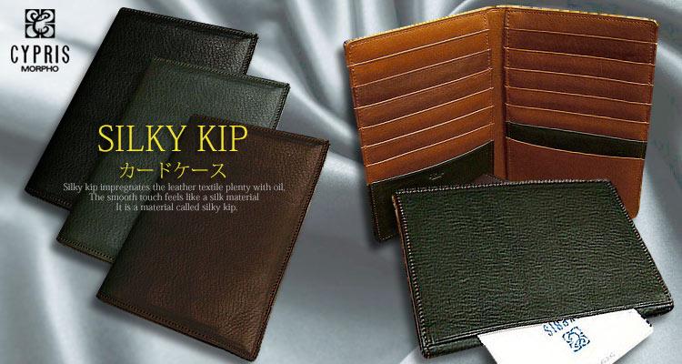 [ CYPRIS / キプリス ] シルキーキップ ■カードケース 1772 ( メンズ/レザー/革製 ) 【送料無料】【楽ギフ_包装】