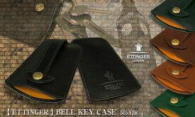 エッティンガー / ETTINGER ●BELL KEY CASE / レザーベル型キーケース BH515/OH515 ( 釣鐘型/革製 ) 【楽ギフ_包装】