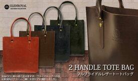 グレンロイヤル / GLENROYAL ●フルブライドルレザートートバッグ 2 HANDLE TOTE BAG 01-6087 ( レザー/メンズ/手提げ/肩掛け/革製鞄 )