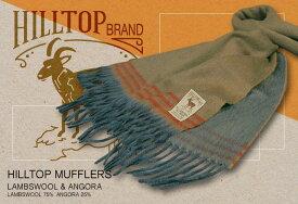 HILLTOP / ヒルトップ マフラー LAMBSWOOL & ANGORA MUFFLERS FAH 01928 A2 SAND ORANGE ( サンドベージュ系ボーダー ) 【楽ギフ_包装】