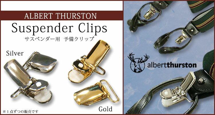 ALBERT THURSTON /アルバートサーストン サスペンダー用 予備 クリップ 【あす楽対応】