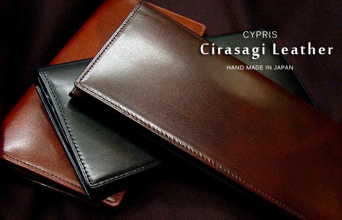 [ キプリス / CYPRIS ] ■シラサギレザー ( Cirasagi Leather ) 長財布 ( ササマチ束入 ) 8220 【送料無料】【楽ギフ_包装】