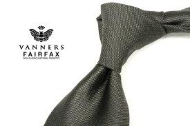 【 FAIRFAX / フェアファクス 】Vanners /バーナーズ(ヴァーナーズ) ( グレー無地ネクタイ ) ( ソリッドタイ ) ( VAA-36 ) 【送料無料】【楽ギフ_包装】【あす楽対応】FAIRFAX(フェアファクス)ネクタイ【送料込】