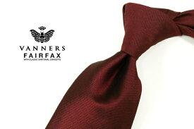 【 FAIRFAX / フェアファクス 】Vanners /バーナーズ(ヴァーナーズ) ( ワイン系無地ネクタイ ) ( ソリッドタイ ) ( VAA-37 ) 【送料無料】【楽ギフ_包装】【あす楽対応】FAIRFAX(フェアファクス)ネクタイ【送料込】