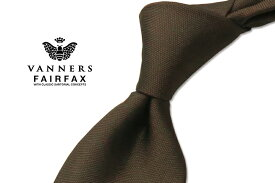 【 FAIRFAX / フェアファクス 】Vanners /バーナーズ(ヴァーナーズ) ( ダークブラウン無地ネクタイ ) ( ソリッドタイ ) ( VAA-16 ) 【送料無料】【楽ギフ_包装】【あす楽対応】FAIRFAX(フェアファクス)ネクタイ【送料込】