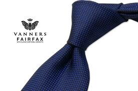 【 FAIRFAX / フェアファクス 】Vanners /バーナーズ(ヴァーナーズ) ( 無地ネクタイ ) ( ソリッドタイ ) ( VAA-22 ) 【送料無料】【楽ギフ_包装】【あす楽対応】FAIRFAX(フェアファクス)ネクタイ【送料込】