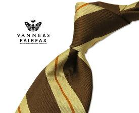 【 FAIRFAX / フェアファクス 】Vanners /バーナーズ(ヴァーナーズ) ( ストライプタイ ) ( レジメンタルネクタイ ) ( VAS-112 ) 【送料無料】【楽ギフ_包装】【あす楽対応】FAIRFAX(フェアファクス)ネクタイ