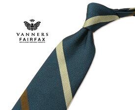 【 FAIRFAX / フェアファクス 】Vanners /バーナーズ(ヴァーナーズ) ( ストライプタイ ) ( レジメンタルネクタイ ) ( VAS-130 ) 【送料無料】【楽ギフ_包装】【あす楽対応】FAIRFAX(フェアファクス)ネクタイ【送料込】