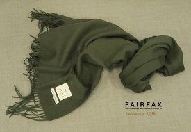 FAIRFAX / フェアファクス カシミヤマフラー FMM-35 (渋いモスグリーン無地) 【楽ギフ_包装】【あす楽対応】