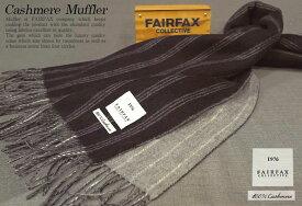 FAIRFAX / フェアファクス カシミヤマフラー FMS-43 ( ストライプ ) 【楽ギフ_包装】【あす楽対応】