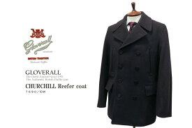 GLOVERALL / グローバーオール チャーチル・リーファーコート7690/EM NAVY ネイビー(WOOL100%素材)メンズ / ピーコート / Pコート/リーファーコート