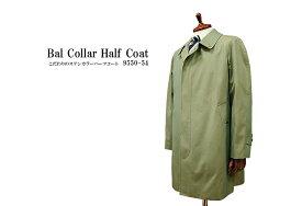 ■TRAD SALE!ステンカラーハーフコート Bal Collar Half Coat ( カーキー色 ) 9550-54 /9501-54 メンズ/コート/ライナー付き