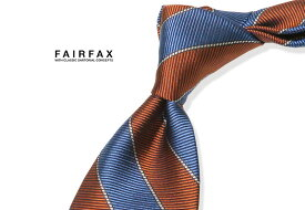 【 FAIRFAX / フェアファクス 】●ブルー×オレンジ×オフホワイトストライプ( レジメンタルネクタイ ) ●( FAS-1057 ) 【送料無料】【楽ギフ_包装】【あす楽対応】【送料込】