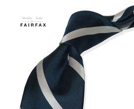 【 FAIRFAX / フェアファクス 】●濃紺地にオフホワイトのストライプ( レジメンタルネクタイ ) ●( PO-FS258 ) 【楽ギフ_包装】【あす楽対応】【送料込】