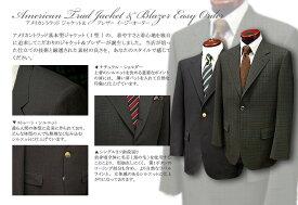 ◆アメリカントラッドジャケット&ブレザー/イージーオーダージャケット