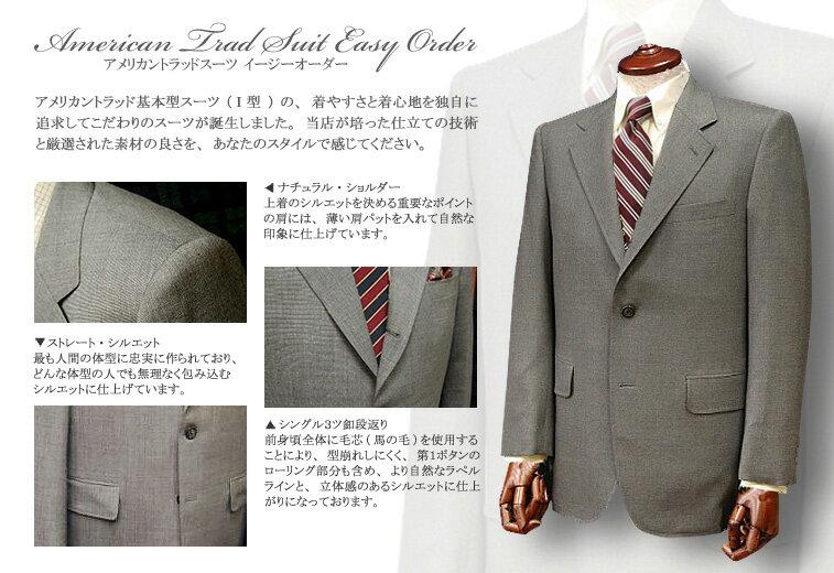 ◆アメリカントラッドスーツ / オーダースーツ ( イージーオーダー/パターンオーダー )