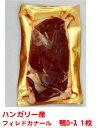 鴨肉 合鴨ロース 鴨胸肉 1枚 フィレレ ド カナール チェリバレー種 ステーキカット 合鴨ロース肉 200-240g 鴨…