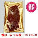 【送料無料】鴨肉 鴨ロース フィレ ド カナール チェリバレー種 ステーキカット 6個 合鴨ロース肉 約200-240 6…
