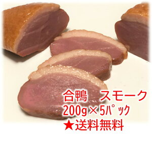 送料無料 約1kg 合鴨 スモーク 5パック 鴨 鴨ロース 鴨燻製 かも 燻製  おつまみ オードブル