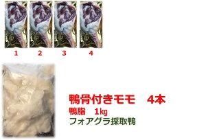 ハンガリー産 骨付きモモ 約300g 4本と鴨脂 1キロ コンフィーセット