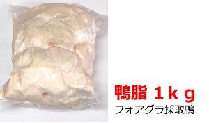 鴨脂 合鴨オイル 1kgパック フォアグラ採取鴨 鴨南蛮 鴨蕎麦 鴨ラーメン ハンガリー産 風味付け 未精製
