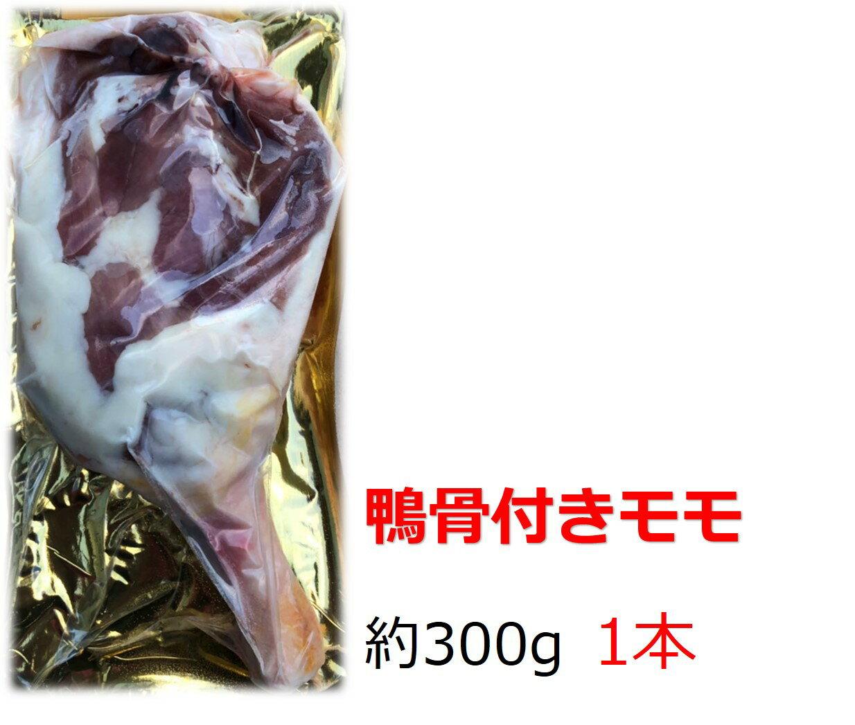 ハンガリー産 鴨肉ミュラー種 骨付きモモ 約300g 骨付き鳥の代わりに!!