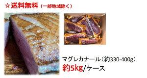 送料無料 鴨肉 鴨ロース マグレカナール 約5キロ マグレドカナール 鴨胸肉 300-400g 選べます 約5kg 業務用 フォアグラ採取 鴨南蛮 鴨鍋 5kg マグレドカナール