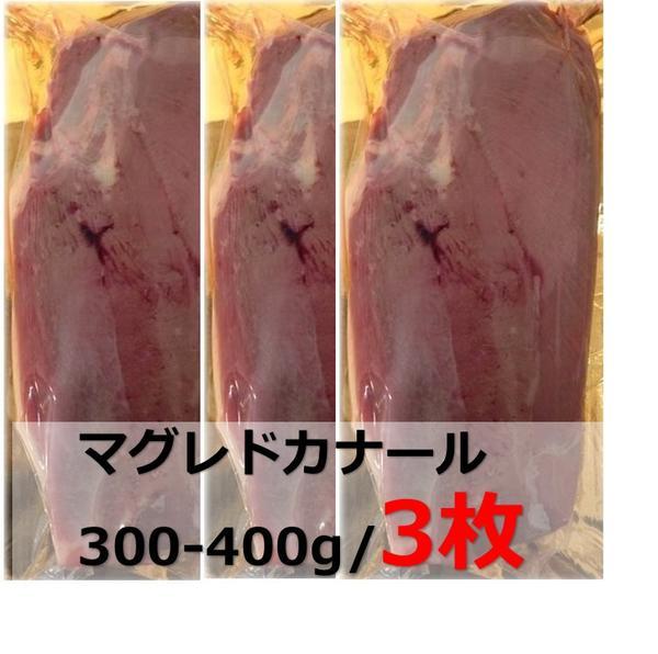 マグレカナール 鴨胸肉 300-400g 3枚 フォアグラ採取 鴨胸 ハンガリー産