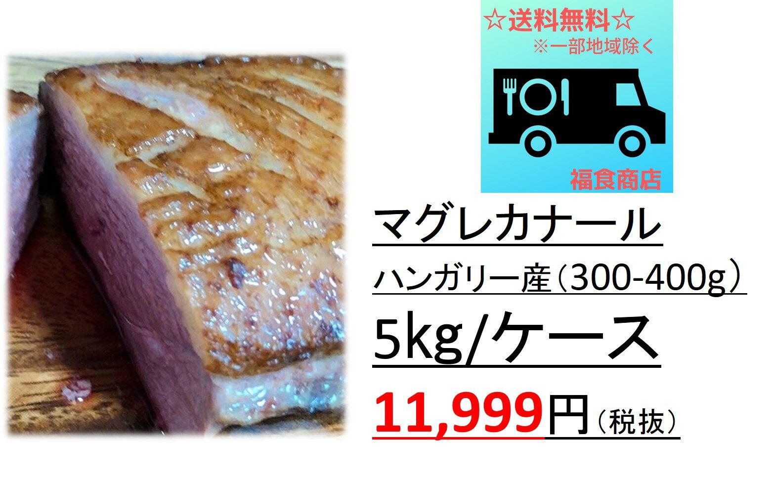 【送料無料】5キロ マグレカナール 鴨胸肉 300-400g 約5kg フォアグラ採取 鴨胸 ハンガリー産