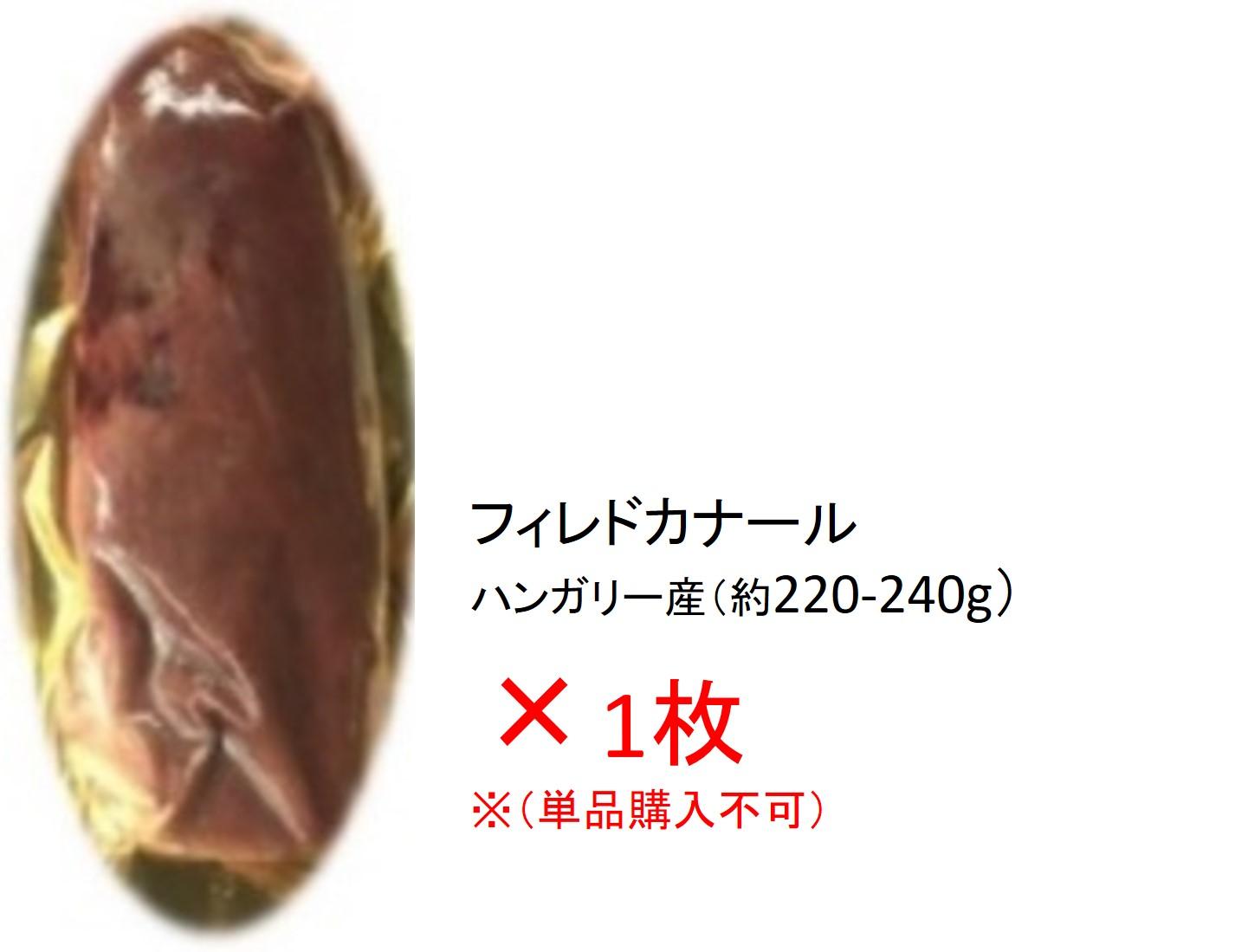 【単品購入不可】ハンガリー産 フィレレ ド カナール チェリバレー種 ステーキカット合鴨ロース肉(200-240サイズ)