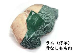 ジンギスカン 仔羊 ラム ボンレスレッグ ブロック 約1.5〜2.3キロ オーストラリア産 最高 部位 貴重部位 上ラム 塊肉 北海道 生ラム ラム肉 羊肉 もも肉 モモ