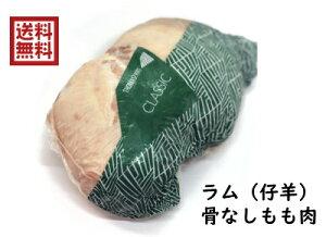 送料無料 ジンギスカン 仔羊 ラム ボンレスレッグ ブロック 約1.5〜2.3キロ オーストラリア産 最高 部位 貴重部位 上ラム 塊肉 北海道 生ラム ラム肉 羊肉 もも肉 モ