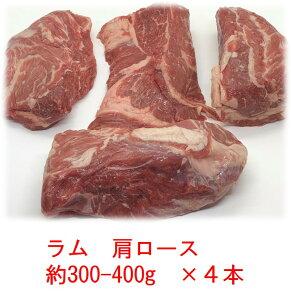 ジンギスカン 仔羊 ラム肉 肩ロース 1〜1.6kg/パック ブロック 約300-400g×4本 チャックロール オーストラリア産 最高 部位 貴重部位 上ラム 塊肉 北海道 生ラム 羊肉 羊