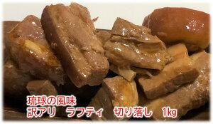 ラフティ 1キロ ラフテー 沖縄 豚の角煮 切り落とし 形不揃い 訳あり わけあり 琉球の風味