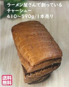 送料無料 チャーシュー1本 ラーメン屋さんで売っているチャーシュー 1本 煮豚 焼き豚 手作り
