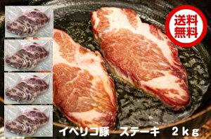 【送料無料】イベリコ豚 肩ロース2kg ステーキ 500gパック 4パック 焼肉 BBQ