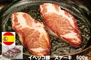 イベリコ豚 肩ロース 500g ステーキカット 焼肉 ホームパーティー BBQ スペイン産 豚肉